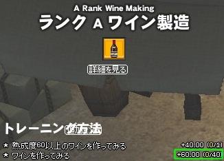 修練値 ワイン製造 マスター 12