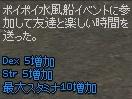 効果 ポイポイ水風船イベント 2012 1