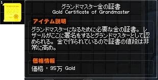 グランドマスター金の証書 水曜効果 4-horz