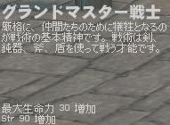 効果 グランドマスター戦士 テロップ 8