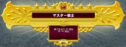 達成 マスター戦士 修練 55