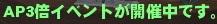 長い AP3倍イベント テロップ