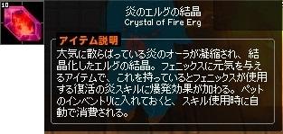 炎のエルグの結晶 フェニックス 愛のしじま 11-horz