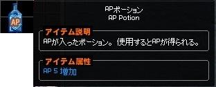 APポーション ボス集結イベント 1回目 27-horz