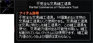 不完全な交易細工道具 ボス集結イベント 1回目 25-horz