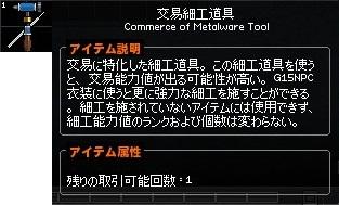 交易細工道具 ボス集結 完成 5-horz