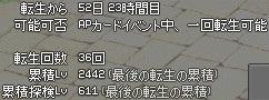 2442 APカードイベント 転生 3