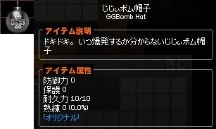 じじぃボム帽子 スキージャンプ 定期メンテ 23-horz