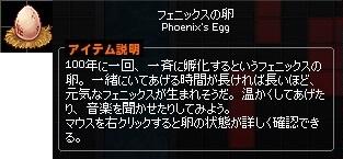 4マス フェニックスの卵孵化 1-horz