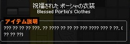 読めない ポーシャの衣装 説明 未翻訳