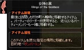 女神の翼 イースターエッグ集め ぬいぐるみ 26-horz