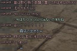 会話 襲撃幽霊エリ 8