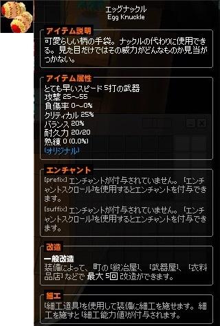 エッグナックル ラビット 12-horz