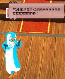 演奏 2013-05-26 みどりこさん 9