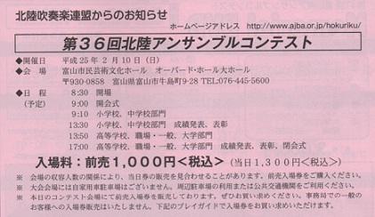 第36回北陸アンサンブルコンテスト チケットについて (2013年2月)