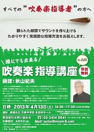 秋山紀夫先生による「誰にでもできる吹奏楽講座 in 高岡」