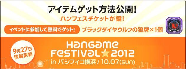 HangameFestival.jpg