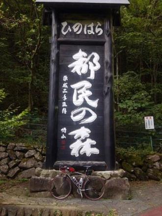 20121014_tominnomori.jpg