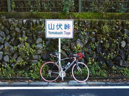 20121118_yamabushi.jpg