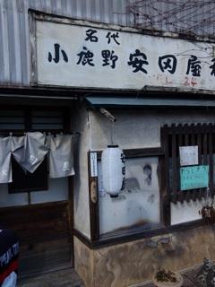 20130302_yasudaya.jpg