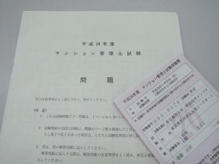 マン管試験_001