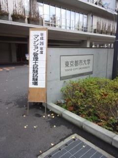 マン管試験_002