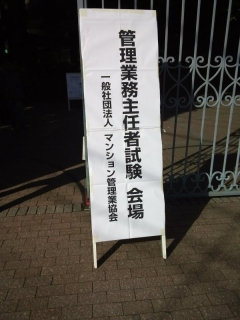 管理業務主任者試験_002