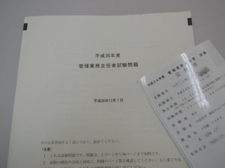 管理業務主任者試験_001