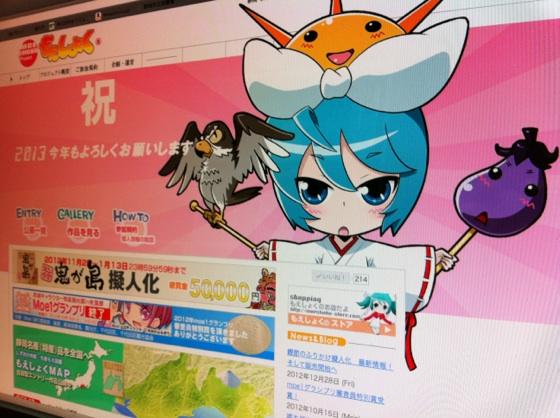 fc2blog_20130105180653687.jpg