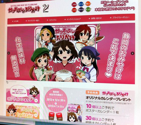 katsubushi_web.jpg