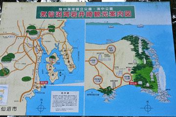 blog Miyagi, Kesennuma, Iwaisaki_DSC0114-10.21.11 (2)