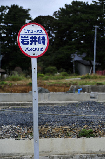 blog Miyagi, Kesennuma, Iwaisaki_DSC0136-10.21.11 (2)