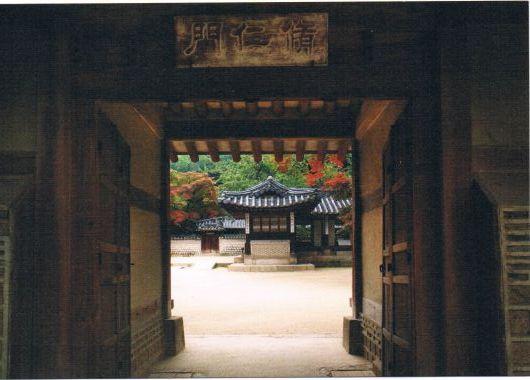 演慶堂につづく修仁門