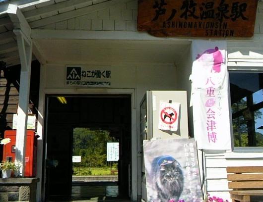 芦ノ牧温泉駅9月に撮影