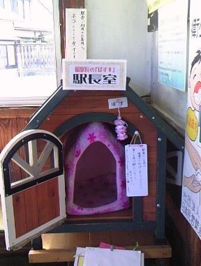 会津・芦ノ牧温泉駅で撮影名。名誉駅長ばすは、パトロール中ということです