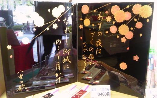 会津塗りの屏風絵 八重の歌が・・・