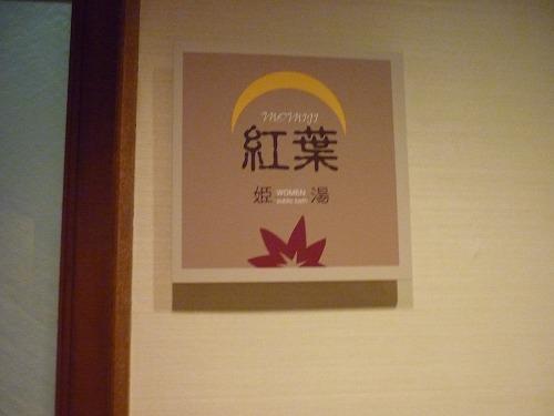 ホテル 花庵(温泉)