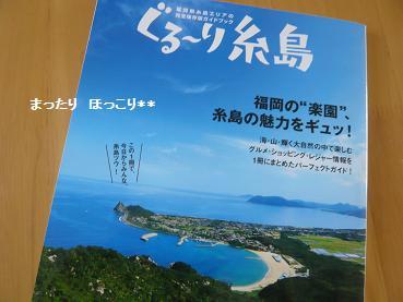 ぐるーり糸島
